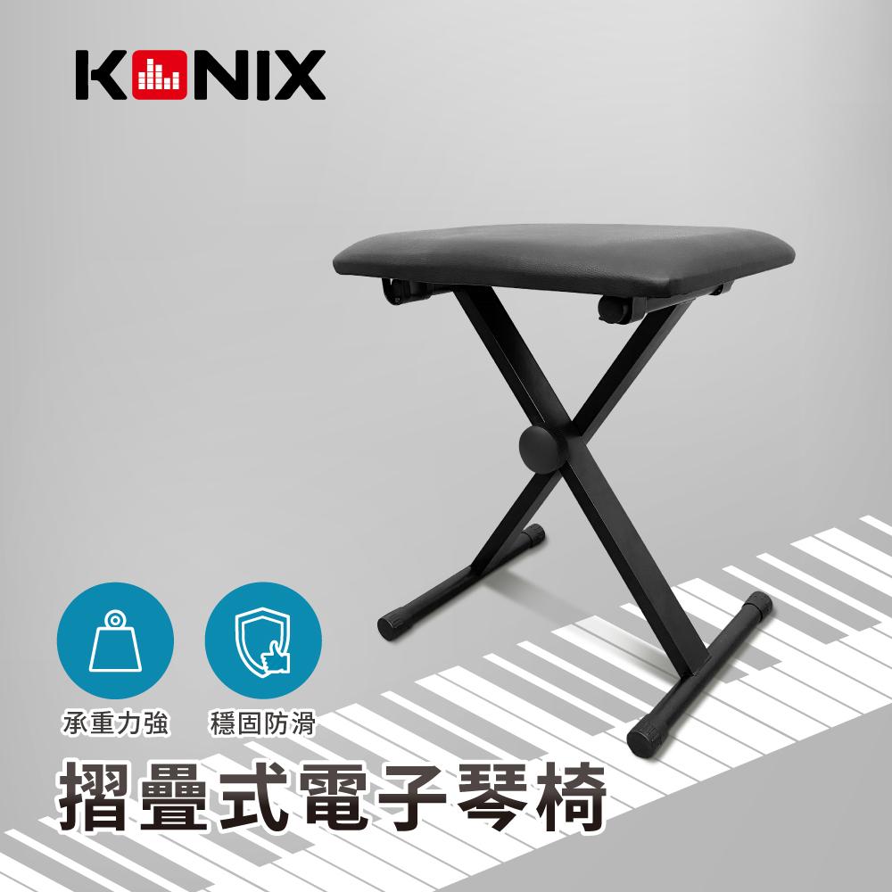 KONIX 摺疊鋼琴椅