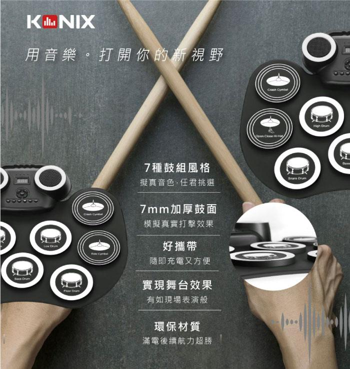 KONIX 手捲電子鼓 D600 產品特色