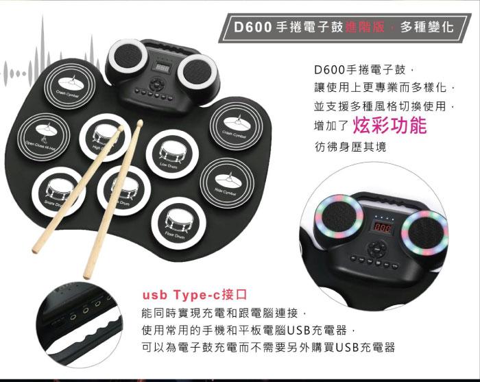 KONIX 手捲電子鼓 D600 USB Type-C 充電式