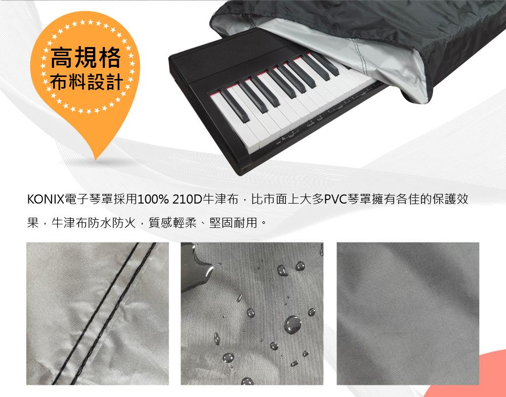 牛津布電子琴罩