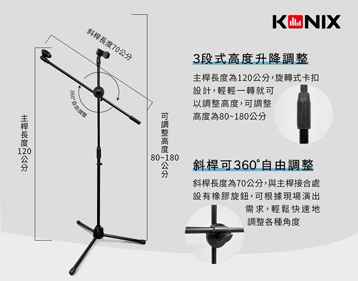 KONIX專業級麥克風立架 3段升降 360度調整