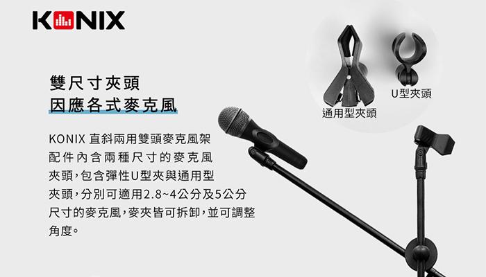 KONIX 直立兩用麥克風架 雙尺寸麥克風夾頭