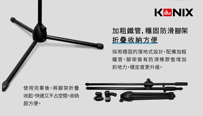 KONIX 直斜兩用麥克風架 加粗鐵管 穩固防滑 折疊收納