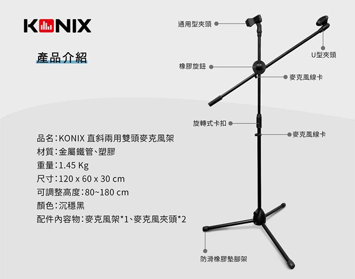 KONIX 直斜兩用雙頭麥克風架 產品規格介紹