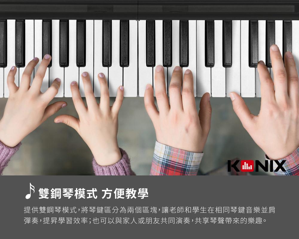 88鍵摺疊式電子琴提供雙鋼琴模式