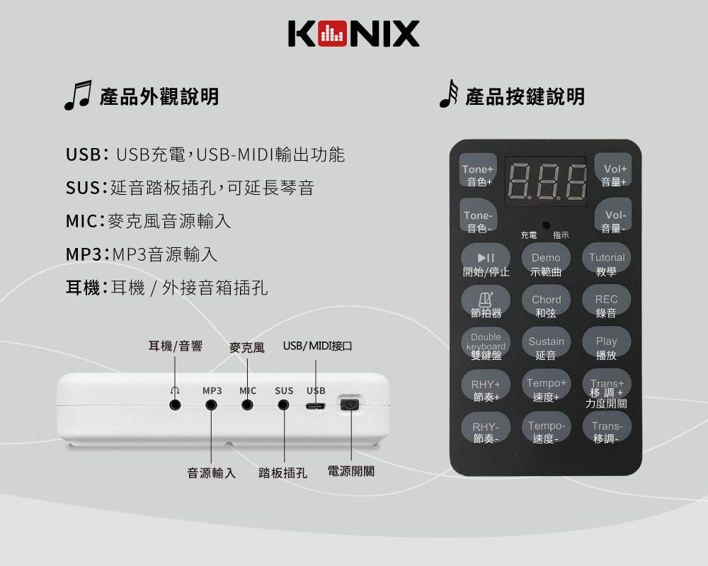 KONIX 88鍵摺疊式電子鋼琴說明