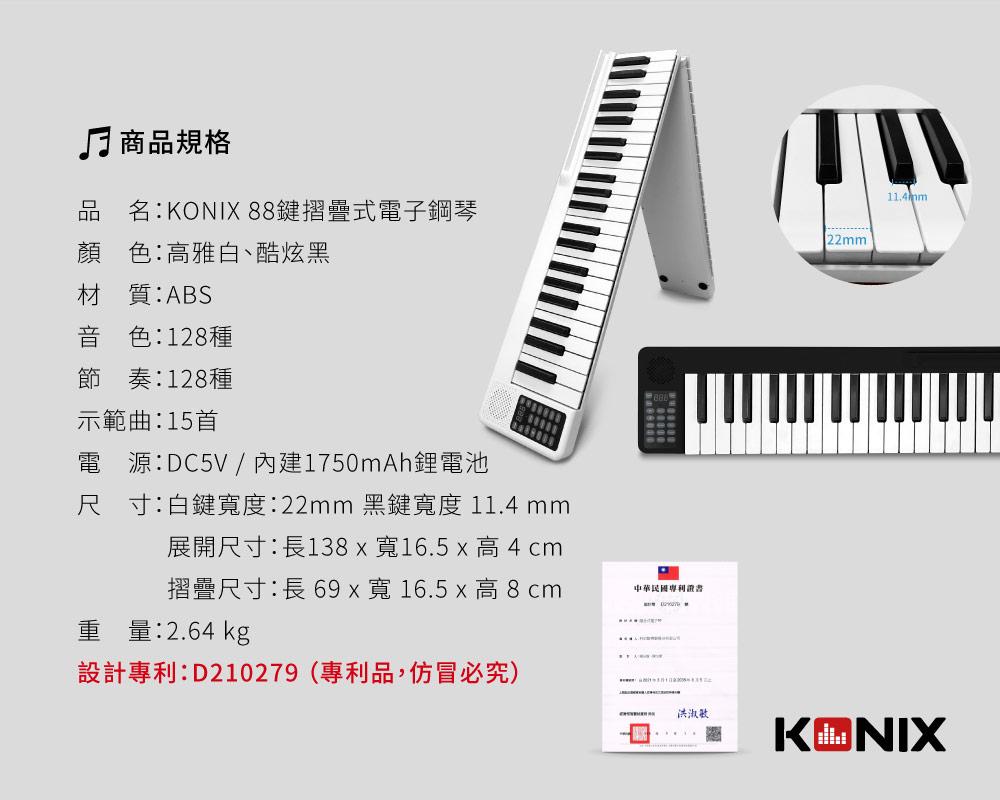 KONIX 88鍵摺疊式電子鋼琴規格