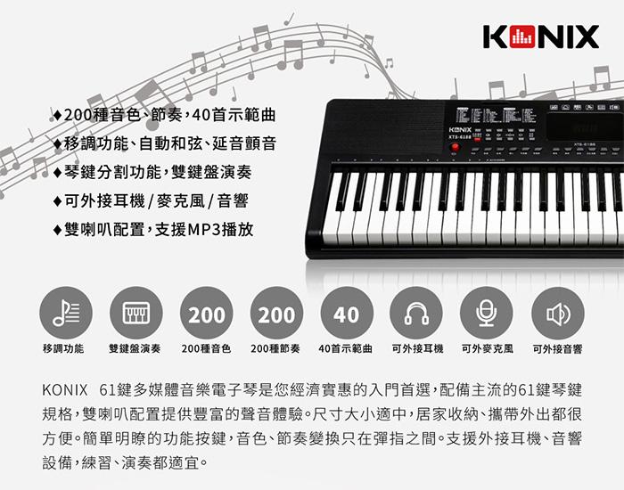 KONIX 61鍵多媒體音樂電子琴 經濟入門首選
