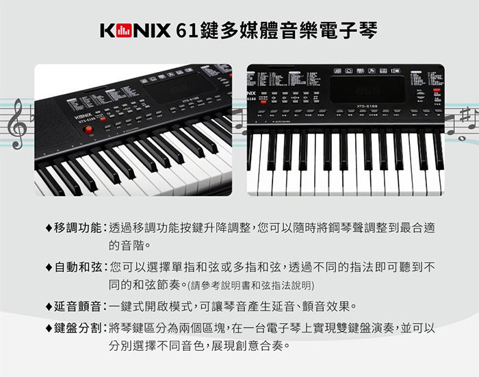 KONIX 61鍵多媒體音樂電子琴 移調 自動和弦 延音顫音 雙鍵盤