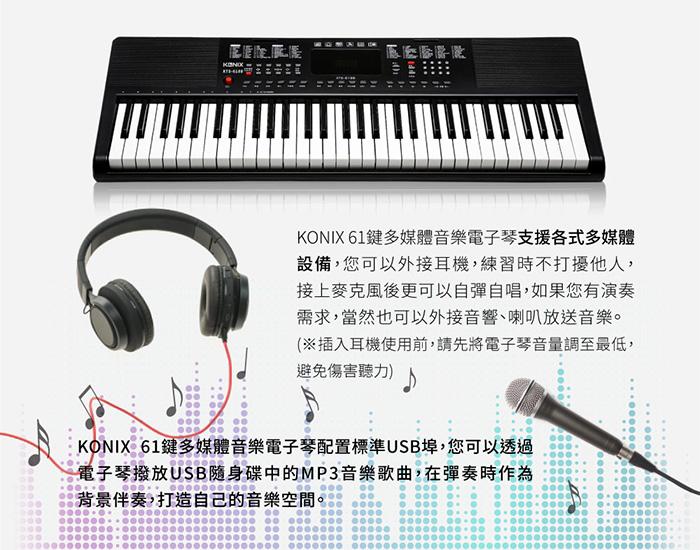 KONIX 61鍵多媒體音樂電子琴 支援外接耳機 音響 麥克風