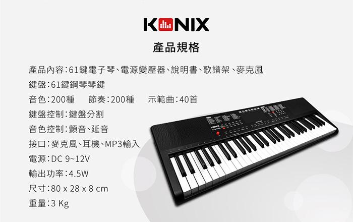 KONIX 61鍵多媒體音樂電子琴 產品規格 推薦