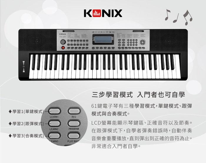 KONIX 61鍵多功能電子琴 S690 學習電子琴