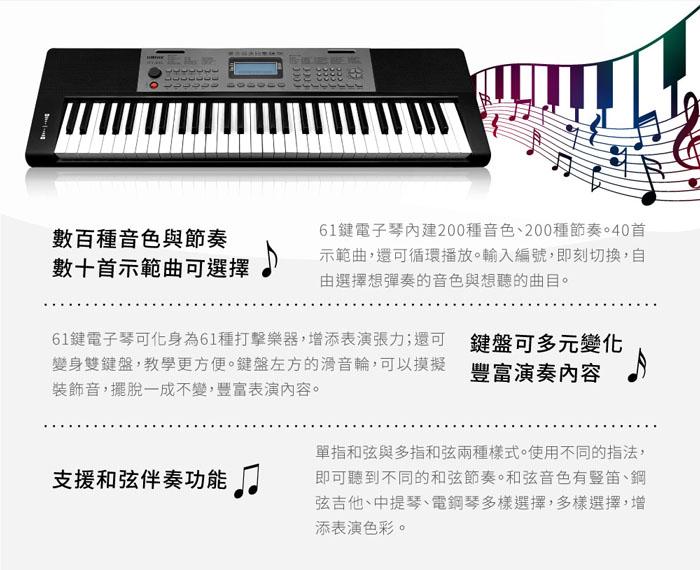 KONIX 61鍵多功能電子琴 S690 多種音色 和弦伴奏