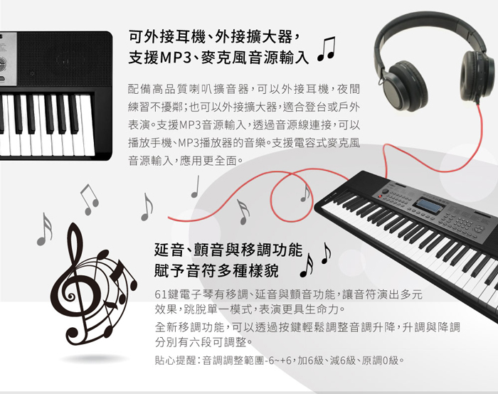 KONIX 61鍵多功能電子琴 S690 可外接耳機