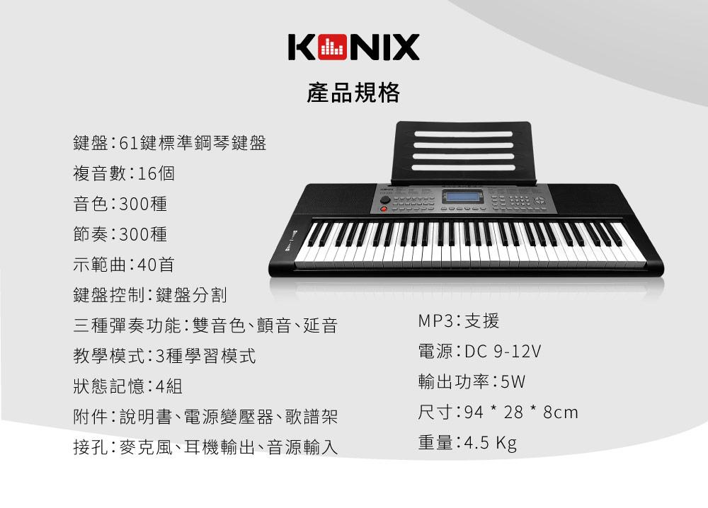 KONIX 61鍵多功能電子琴 S690 產品規格